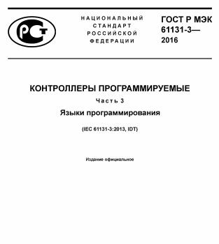 ГОСТ Р МЭК 61131-3-2016