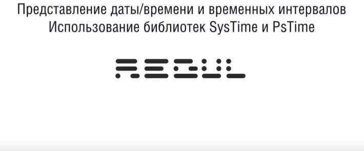Представление даты и времени в Codesys