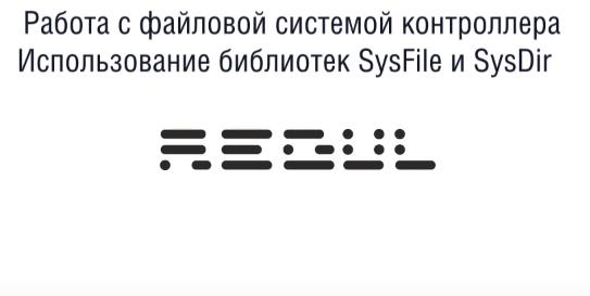 Работа с файлами и папками в Codesys