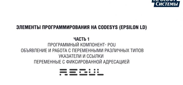 Работа с переменными различных типов в Codesys